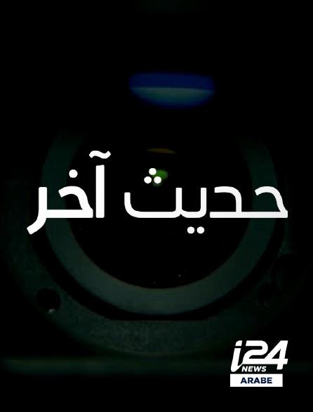 i24 News Arabe - Hadeth Akhar