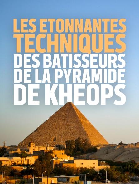 Les étonnantes techniques des bâtisseurs de la pyramide de Khéops
