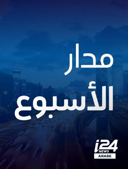 i24 News Arabe - Madar Al Osboa