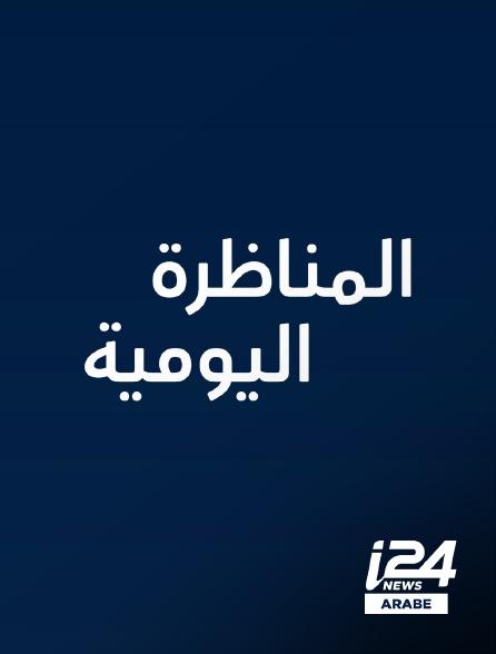 i24 News Arabe - Debate