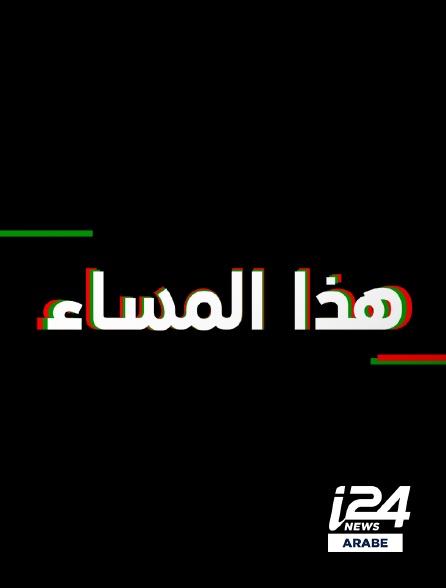 i24 News Arabe - Adaal Masa