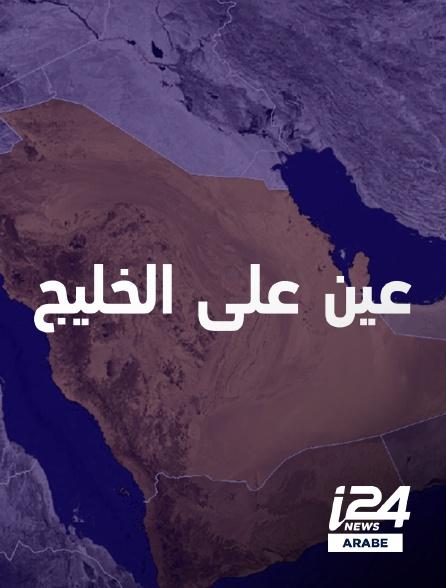 i24 News Arabe - Ain Ala Alkhalij