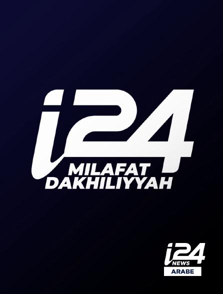 i24 News Arabe - Milafat Dakhiliyyah