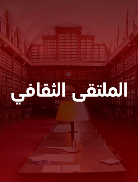 Moltaka Al Thkafi