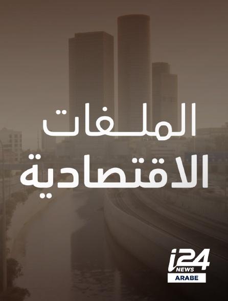 i24 News Arabe - Milafat Iktisdia