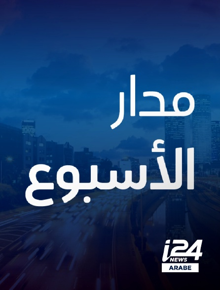 i24 News Arabe - Madar Al Osboa