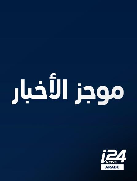 i24 News Arabe - MONDAY FLASH