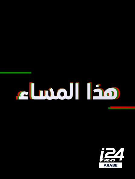 i24 News Arabe - Evening News
