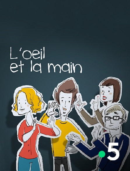 France 5 - L'oeil et la main