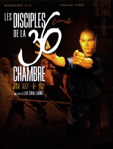 DE SHAOLIN GRATUIT 36E LA CHAMBRE TÉLÉCHARGER
