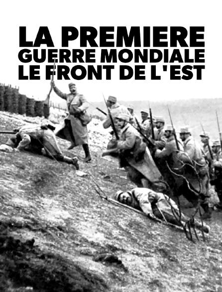 La Première Guerre mondiale, le front de l'Est