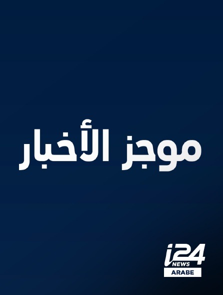 i24 News Arabe - Flash