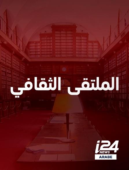 i24 News Arabe - Moltaka Al Thkafi
