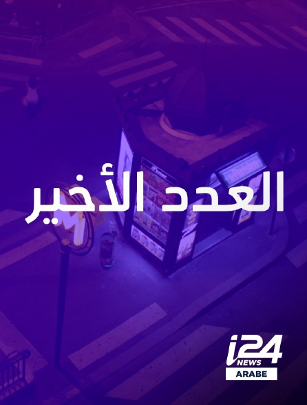 i24 News Arabe - Adad Akher