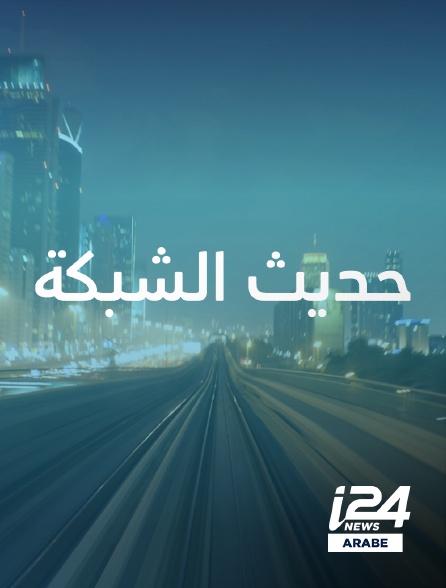 i24 News Arabe - Shabaki