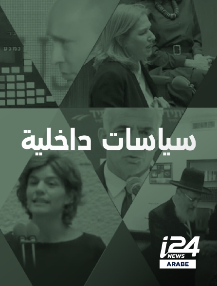 i24 News Arabe - Siyasat Dakhiliyyeh