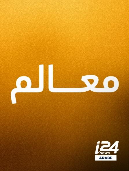 i24 News Arabe - Malem