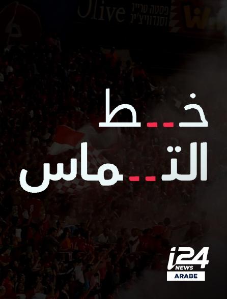 i24 News Arabe - Khat Al Tamas